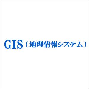 GIS(地理情報システム)